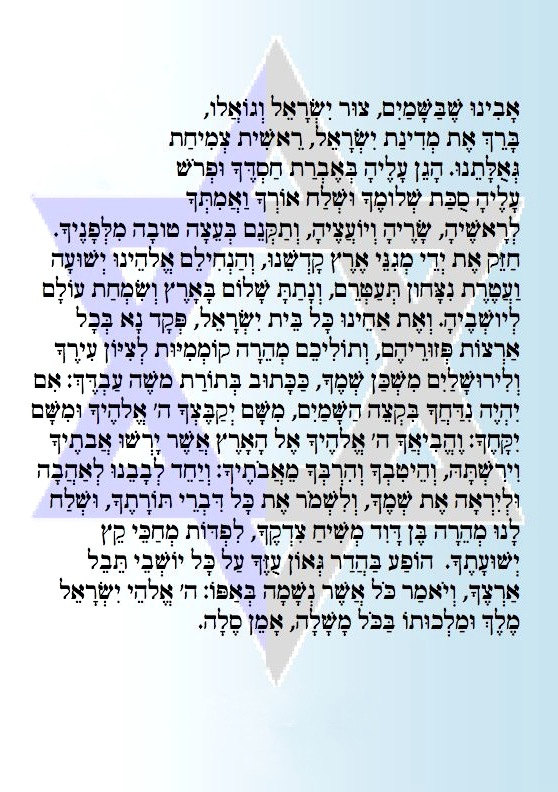prayer_israel